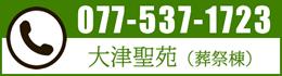 【大津聖苑(葬祭棟)】TEL. 077-537-1723