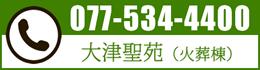 【大津聖苑(火葬棟)】TEL. 077-534-4400