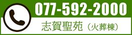 【志賀聖苑(火葬棟)】TEL. 077-592-2000